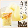 【送料無料】国産黄金生姜使用 寿司ガリ 1Kg×3袋セット