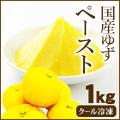 【冷凍便】国産冷凍 ゆず 皮 ペースト 1Kg  柚子皮100% 添加物不使用 【※冷凍品以外との同梱不可】【業務用】