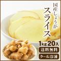 【冷凍便】【送料無料】国産冷凍生姜 スライス 1kg20入 【※冷凍品以外との同梱不可】