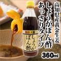 食彩黄金 しょうがぽん酢360ml