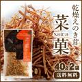 高知県 乾燥えのき茸