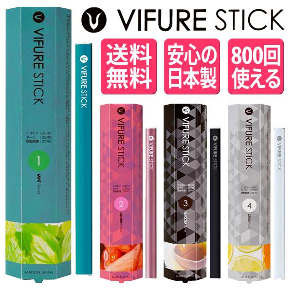 【予約販売:5月中旬頃入荷】電子タバコ ビフレスティック 全4種 日本製 VIFRE STIK 送料無料