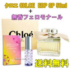 【送料無料】 クロエ CHLOE 香水 EDP SP 50ml + フェロモナール ローズクォーツ EDT SP 10ml