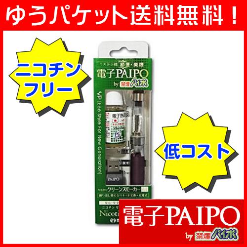 マルマン 電子PAIPO メール便送料無料! 禁煙パイポ クリーンスモーカースターターセット【ワインレッド】
