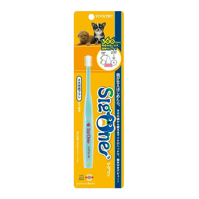 シグワン 子犬用歯ブラシ【小さなお口用】