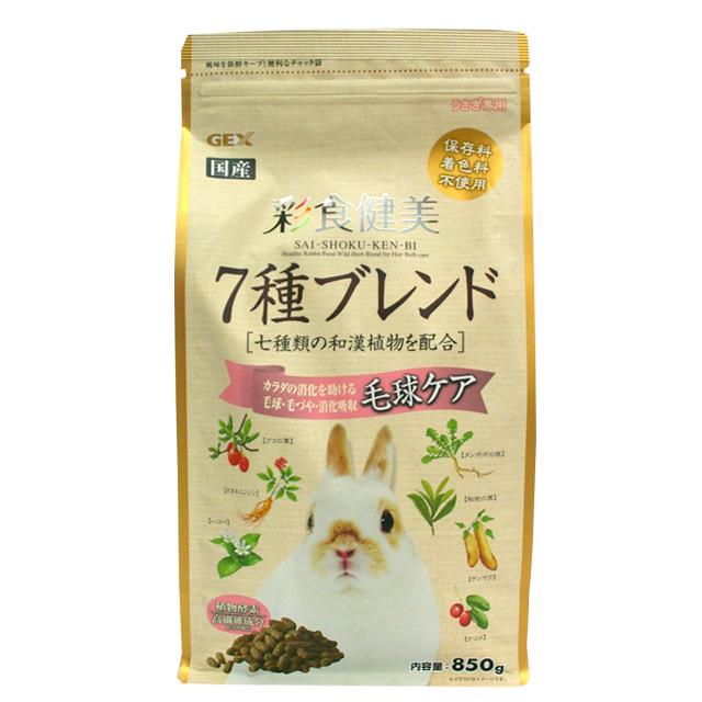 彩食健美 7種ブレンド 毛玉ケア 850g