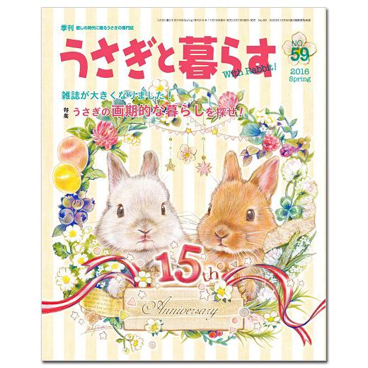 うさぎと暮らす No.59