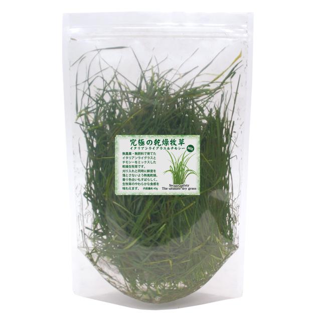 究極の乾燥牧草 ミックス 40g
