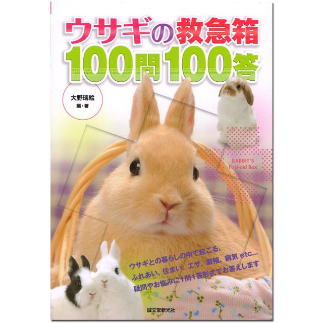 ウサギの救急箱 100問100答