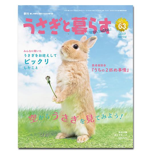 うさぎと暮らす No.63