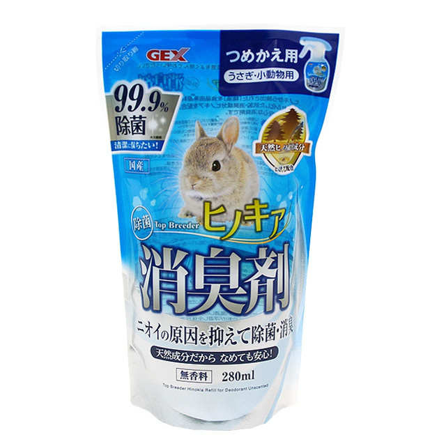 ヒノキア除菌消臭剤 無香性 詰め替え用