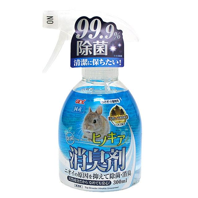 ヒノキア除菌消臭剤 無香性