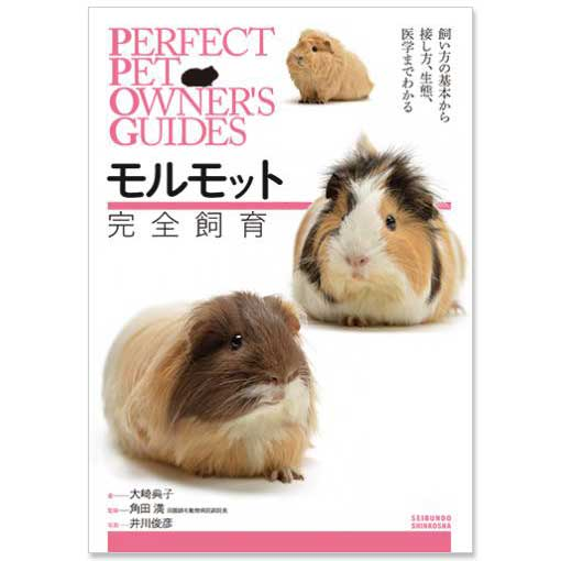 Perfect Pet Owner's Guides モルモット完全飼育