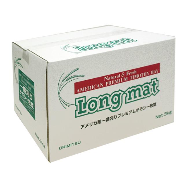 ロングマット 徳用3Kg