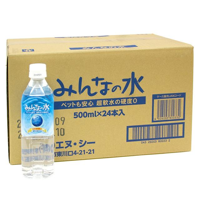 超軟水硬度0のペット用飲料水 みんなの水 500ml(徳用24本セット)