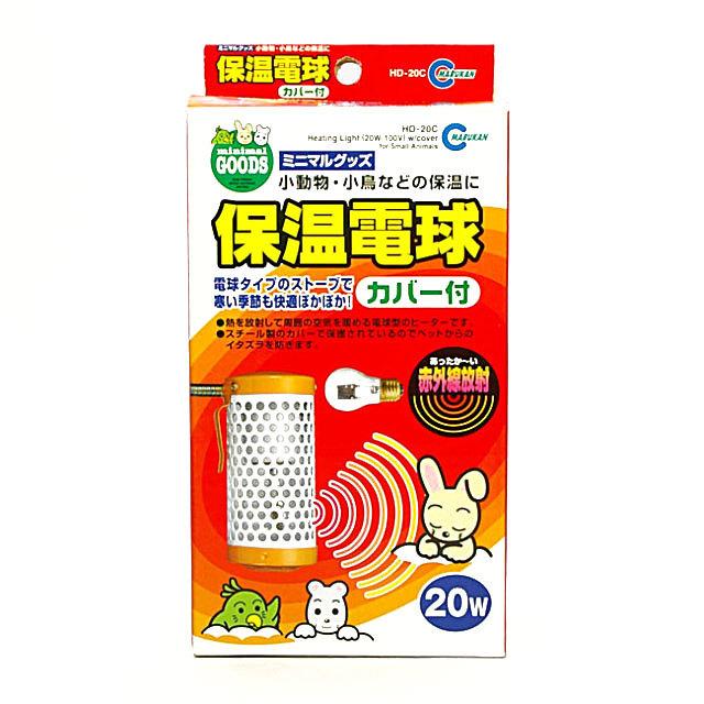 保温電球20W(カバー付き)