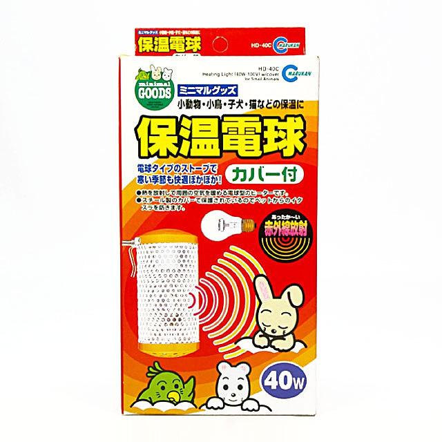 保温電球40W(カバー付き)