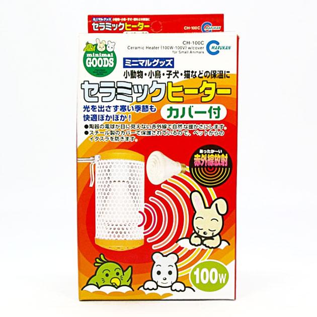 セラミックヒーター100W(カバー付き)