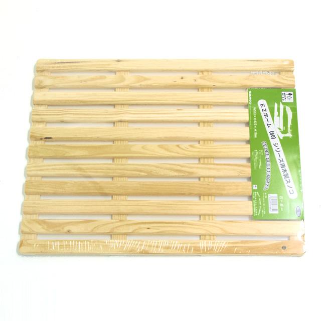 イージーホーム60シリーズ用 木製スノコ