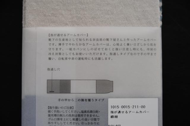 中川政七商店 指が通せるアームカバー