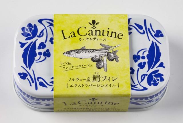 La Cantine(ラ・カンティーヌ) 鯖(さば)フィレ (エクストラバージンオイル) 100g