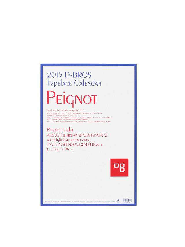"2015 D-BROS(ディーブロス) カレンダー 「TYPEFACE CALENDAR タイプフェイスカレンダー」 ""Peignot"" Takahiro Yasuda"