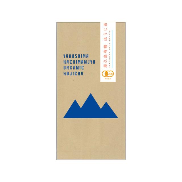 屋久島八万寿茶園 有機ほうじ茶 100g YAKUSHIMA HACHIMANJYU ORGANIC HOJICHA 100g