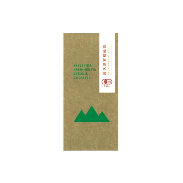 屋久島八万寿茶園 有機緑茶 50g YAKUSHIMA HACHIMANJYU ORGANIC GREEN TEA 50g