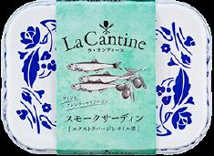 La Cantine(ラ・カンティーヌ) スモークサーディン エクストラバージンオイル 110g