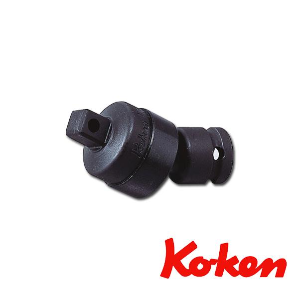 """Koken(コーケン) 1/4""""-6.35 12770 インパクトユニバーサルジョイント"""