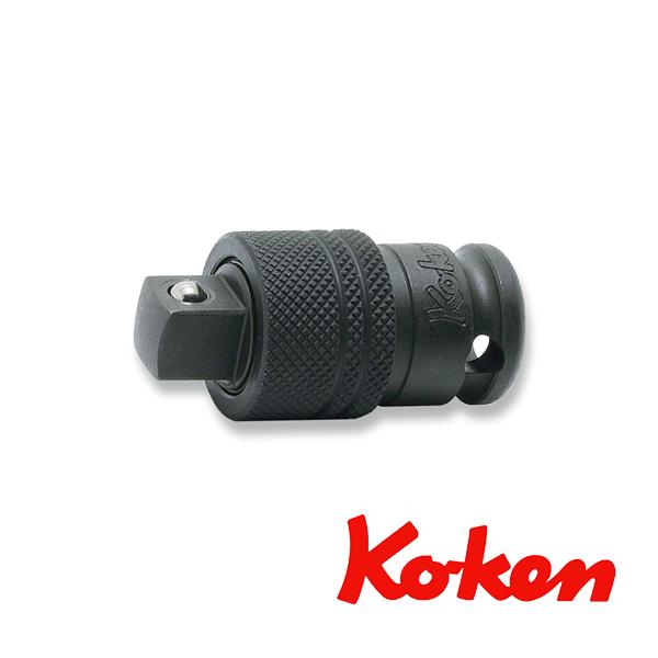 """Koken(コーケン) 3/8""""-9.5 13333AL インパクトロッキングアダプター"""