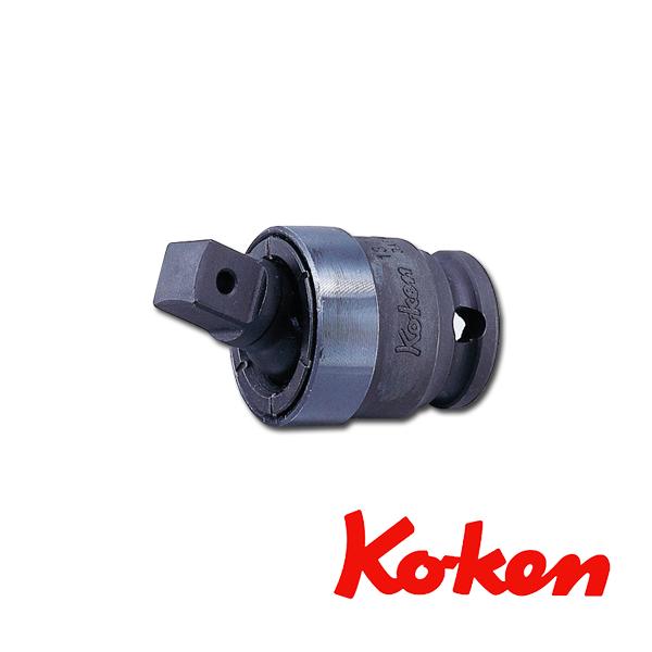 """Koken(コーケン) 3/8""""-9.5 13771 インパクトユニバーサルジョイント"""