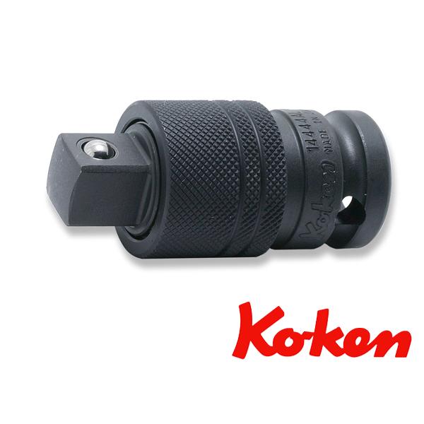 ko-ken (コーケン) コーケン工具 ロッキングアダプター 14444AL