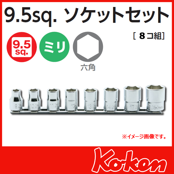 ko-ken (コーケン) コーケン工具 ソケットセット  RS3400M/8