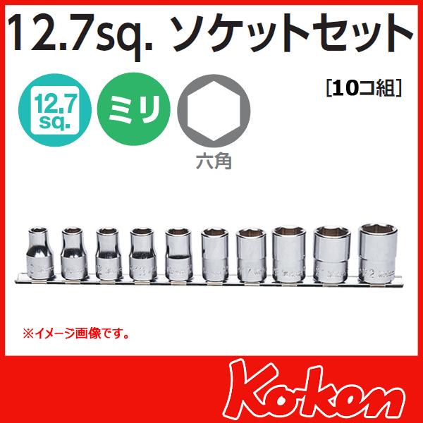 ko-ken (コーケン) コーケン工具 ソケットセット RS4400M/10