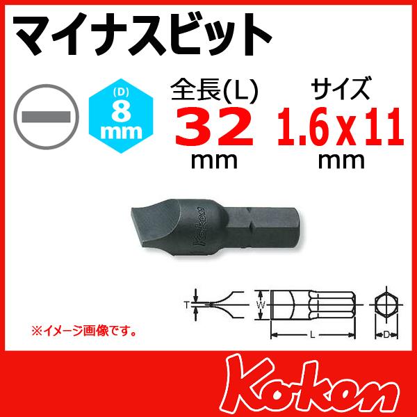"""Ko-ken (コーケン) 5/16"""" マイナスビット 100S-32 11"""