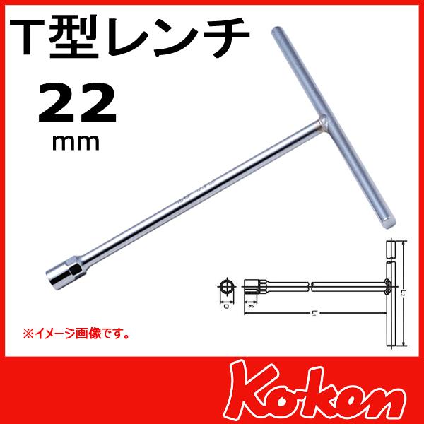 Koken(コーケン) 104M-22  T型レンチ 22mm