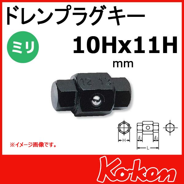Koken(コーケン) 106-10Hx11H ドレンプラグキー 10Hx11H
