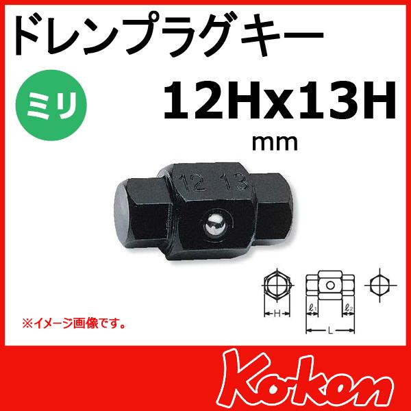 Koken(コーケン) 106-12Hx13H ドレンプラグキー 12Hx13H
