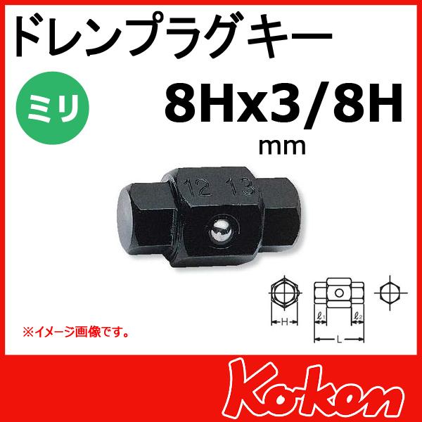 Koken(コーケン) 106-8Hx3/8H ドレンプラグキー 8Hx3/8H