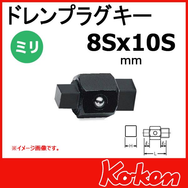 Koken(コーケン) 106-8Sx10S ドレンプラグキー 8Sx10S