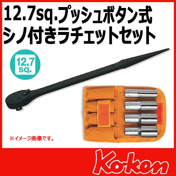Koken(コーケン) 1205 シノ付きラチェットセット