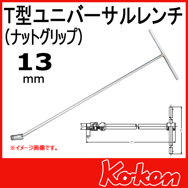 Koken(コーケン) 124M-600-13-2B  T型ユニバーサルレンチ(ナットグリップ) 13mm