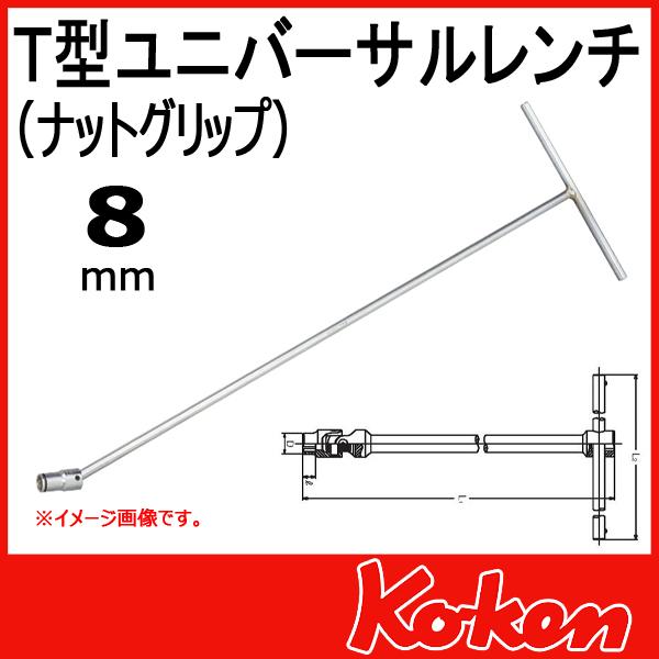 Koken(コーケン) 124M-600-8-2B  T型ユニバーサルレンチ(ナットグリップ) 8mm