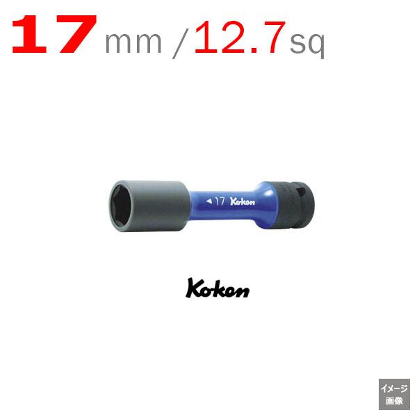 """【NEW】 ホイールプロテクター付き!! Koken(コーケン) 1/2""""(12.7) 14145PM-110-17 インパクトホイールナット用ソケット 17mm"""