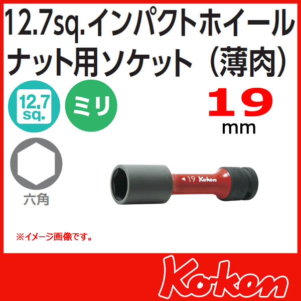 """【NEW】 ホイールプロテクター付き!! Koken(コーケン) 1/2""""(12.7) 14145PM-110-19 インパクトホイールナット用ソケット 19mm"""
