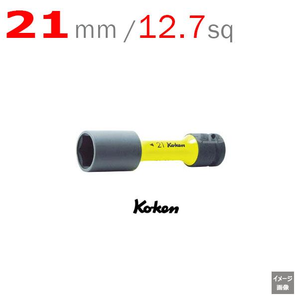 """【NEW】 ホイールプロテクター付き!! Koken(コーケン) 1/2""""(12.7) 14145PM-110-21 インパクトホイールナット用ソケット 21mm"""