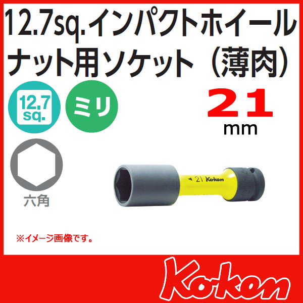 Koken 14145PM-110-21