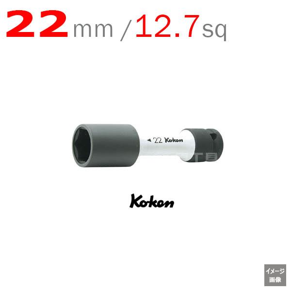 """【NEW】 ホイールプロテクター付き!! Koken(コーケン) 1/2""""(12.7) 14145PM-110-22 インパクトホイールナット用ソケット 22mm"""