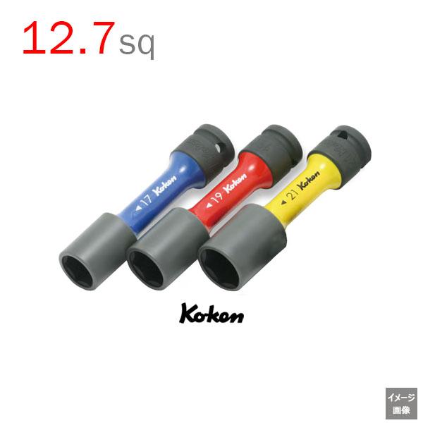 """Koken(コーケン)1/2""""(12.7)14201M ホイールナット専用薄肉インパクトソケットセット 17,19,21mm"""